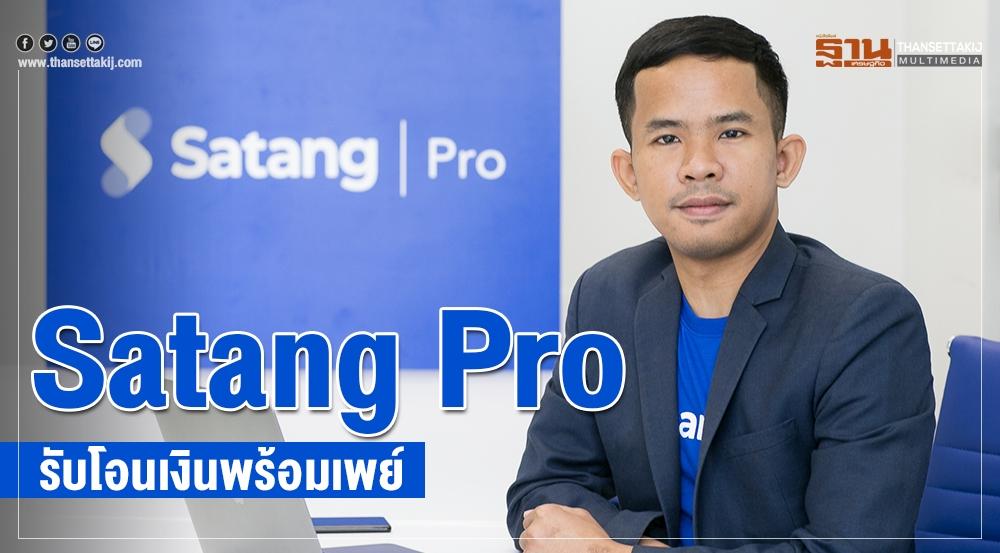 Exchange Crypto สัญชาติไทย Satang Pro เปิดช่องทางฝากเงินผ่านพร้อมเพย์ (Promptpay)