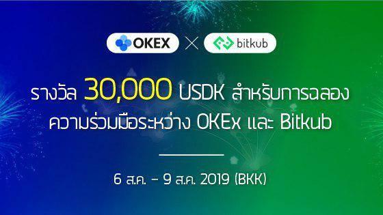 OKEx แจกเงินรางวัลกว่า 30,000 USDK เพื่อฉลองความร่วมมือระหว่าง OKEx และ Bitkub