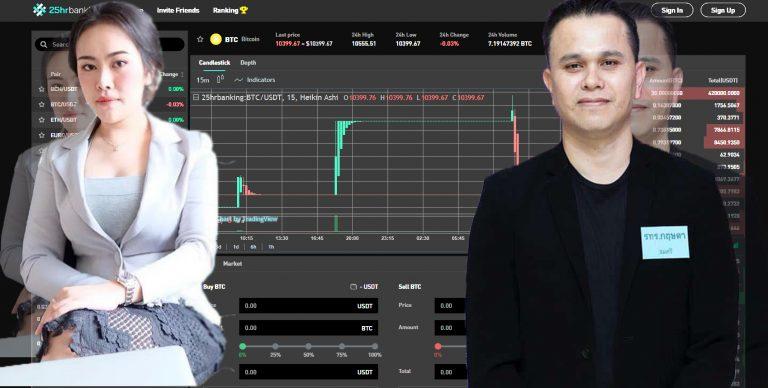 มาอีกราย 25hrbanking กระดานเทรดสัญชาติไทย-อังกฤษ ล่าสุดเปิดให้เทรด Bitcoin แล้ว