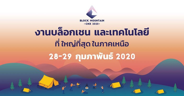 งาน Block Mountain 2020 งาน Blockchain ที่ใหญ่ที่สุดในภาคเหนือ เปิดให้เข้าร่วมแล้ว